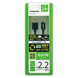 多摩電子工業 Tama Electric [micro USB]USBケーブル 充電・転送 2.4A (2.2m・ブラック)TH72SR22K [2.2m]