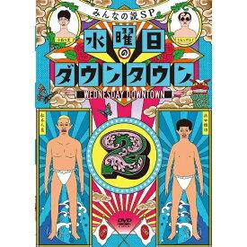 よしもとアールアンドシー YOSHIMOTO R and C 水曜日のダウンタウン2 初回数量限定 ランチバッグ付 【DVD】