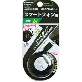 樫村 KASHIMURA [micro USB]ケーブル一体型AC充電器 (リール〜0.6m・ブラック)AJ-483