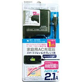 樫村 KASHIMURA [micro USB]ケーブル一体型AC充電器 2.1A (1m・ブラック)AJ387