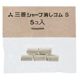 三菱鉛筆 MITSUBISHI PENCIL [消しゴム] シャープ消しゴム S 5個入 SKS