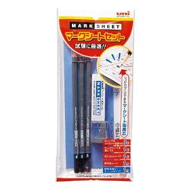 三菱鉛筆 MITSUBISHI PENCIL [鉛筆] マークシートセット (硬度:HB、軸型:六角形) V52MN