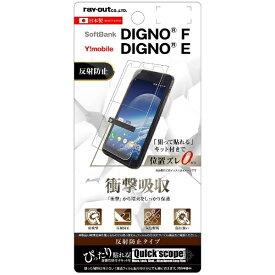 レイアウト rayout DIGNO F / DIGNO E用 液晶保護フィルム 液晶保護フィルム 耐衝撃 反射防止 RT-KDFF/DC