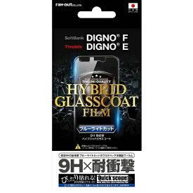 レイアウト rayout DIGNO F / DIGNO E用 液晶保護フィルム 9H 耐衝撃 ブルーライトカット ハイブリッドガラスコート RT-KDFFT/V1