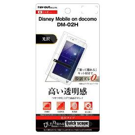 レイアウト rayout Disney Mobile DM-02H用 液晶保護フィルム 指紋防止 光沢 RT-LDH2F/A1