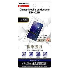 レイアウト rayout Disney Mobile DM-02H用 液晶保護フィルム 耐衝撃 光沢 RT-LDH2F/DA