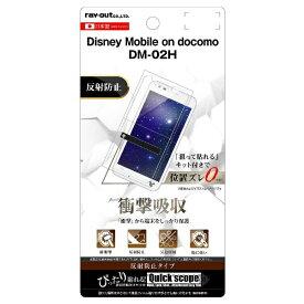 レイアウト rayout Disney Mobile DM-02H用 液晶保護フィルム 耐衝撃 反射防止 RT-LDH2F/DC