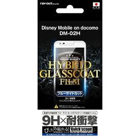 レイアウト rayout Disney Mobile DM-02H用 液晶保護フィルム 9H 耐衝撃 ブルーライトカット ハイブリッドガラスコート RT-LDH2FT/V1
