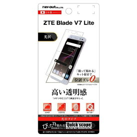レイアウト rayout ZTE Blade V7 Lite用 液晶保護フィルム 指紋防止 光沢 RT-ZBV7LF/A1