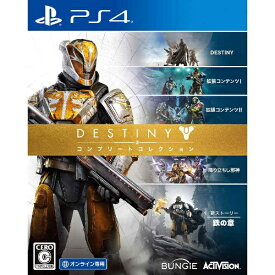 ソニーインタラクティブエンタテインメント Sony Interactive Entertainmen Destiny コンプリートコレクション【PS4ゲームソフト】