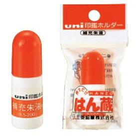 三菱鉛筆 MITSUBISHI PENCIL [印鑑] 印鑑ホルダー はん蔵 HLD-502専用補充朱液 1個 HLS200
