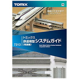 TOMIX トミックス 【Nゲージ】7313 トミックス鉄道模型システムガイド(発展編)
