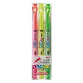 三菱鉛筆 MITSUBISHI PENCIL [蛍光ペン] プロパス・ウインドウ 3色セット PUS102T3C