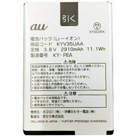 au エーユー 【au純正】電池パック KYV35UAA [TORQUE G02対応]