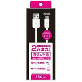 クオリティトラストジャパン QUALITY TRUST JAPAN [micro USB]USBケーブル 充電・転送 2A (1.5m・ホワイト)QX-043WH [1.5m]