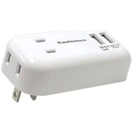 樫村 KASHIMURA スマホ用USB充電コンセントアダプタ+コンセント 2.1A ホワイト AJ-470 [2ポート]