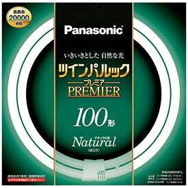 パナソニック Panasonic FHD100ENWL 二重環形蛍光灯(FHD) ツインパルックプレミア [昼白色][FHD100ENWL]