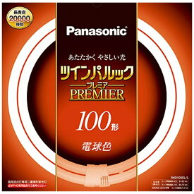 パナソニック Panasonic FHD100ELL 二重環形蛍光灯(FHD) ツインパルックプレミア [電球色][FHD100ELL]