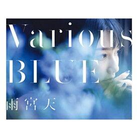 ソニーミュージックマーケティング 雨宮天/Various BLUE 初回生産限定盤(Blu-ray Disc付) 【CD】