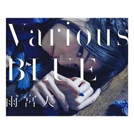 ソニーミュージックマーケティング 雨宮天/Various BLUE 初回生産限定盤(DVD付) 【CD】