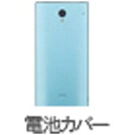 ソフトバンク SoftBank 【ソフトバンク純正】電池カバー ブルー SHTFH4 [305SH対応]