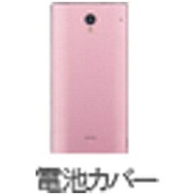 ソフトバンク SoftBank 【ソフトバンク純正】電池カバー ピンク SHTFH3 [305SH対応]