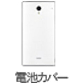 ソフトバンク SoftBank 【ソフトバンク純正】 電池カバー ホワイト SHTFH1 [305SH対応]