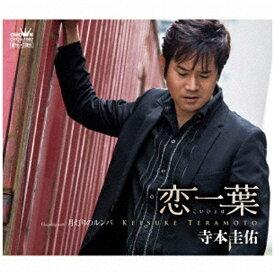 日本クラウン NIPPON CROWN 寺本圭佑/恋一葉/月灯りのルンバ 【CD】