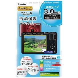ケンコー・トキナー KenkoTokina マスターG液晶保護フィルム(汎用タイプ/3.0インチ専用) KLPM-UNV30[KLPMUNV30]