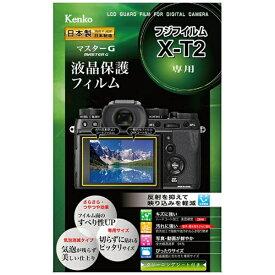 ケンコー・トキナー KenkoTokina マスターG液晶保護フィルム(富士フイルム FUJIFILM X-T2専用) KLPM-FXT2[KLPMFXT2]
