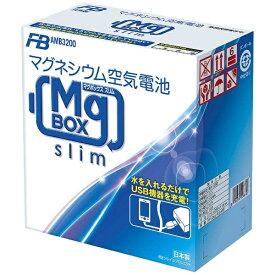 古河電池 FURUKAWA BATTERY 非常用マグネシウム空気電池MgBOX slim AMB3200