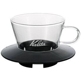 カリタ Kalita ガラスドリッパー155 05045 ブラック