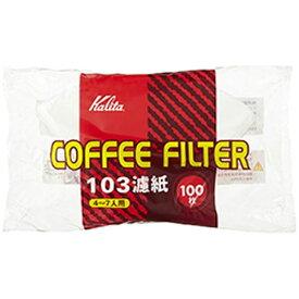 カリタ Kalita NK103濾紙 ホワイト 100枚入 15081