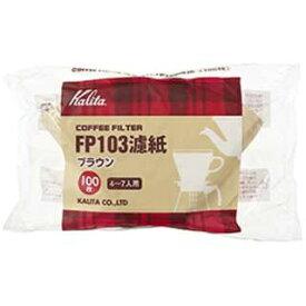 カリタ Kalita FP103濾紙 ブラウン 100枚入 15087