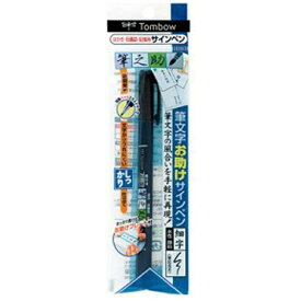 トンボ鉛筆 Tombow [筆ペン] 筆文字サインペン 筆之助 しっかり仕立て (インク:墨色、水性顔料インク) GCD-111