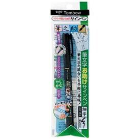 トンボ鉛筆 Tombow [筆ペン] 筆文字サインペン 筆之助 しなやか仕立て (インク:墨色、水性顔料インク) GCD-112