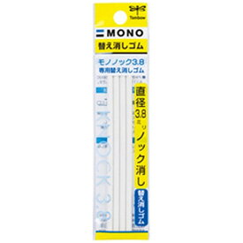 トンボ鉛筆 Tombow [消しゴム] ホルダー消しゴム モノノック3.8用 替え消しゴム 4本入り ER-AE