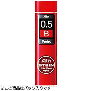 ぺんてる Pentel シャープ替芯 0.5mm B パック アイン シュタイン XC275-B