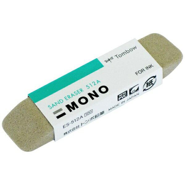 トンボ鉛筆 Tombow [消しゴム] モノ砂消しゴム ES-512A