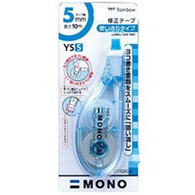 トンボ鉛筆 Tombow [修正テープ] 修正テープ モノYS5 透明ブルー (テープ幅5mm×長さ10m) CT-YS5C40