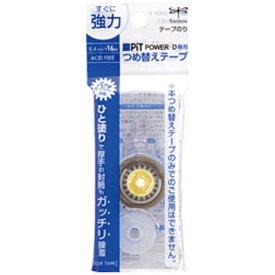 トンボ鉛筆 Tombow [テープのり] PiT POWER-D 詰め替えテープ (テープ幅8.4mm×長さ16m) PR-IP