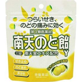 【第3類医薬品】 南天のど飴Yはちみつ柚子風味パウチ(22錠)【wtmedi】常盤薬品 TOKIWA Pharmaceutical