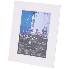 チクマ Chikuma フォトフレーム 「マットスタンド45」(L判/パームビーチホワイト) 11239-6[マットスタンドLバン]