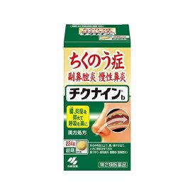 【第2類医薬品】 チクナインb(錠剤)(224錠)【wtmedi】小林製薬 Kobayashi