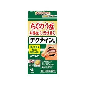 【第2類医薬品】 チクナインb(錠剤)(112錠)小林製薬