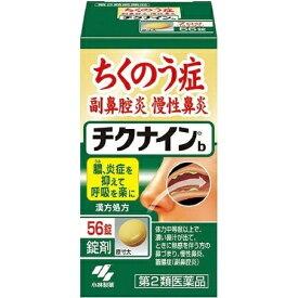 【第2類医薬品】 チクナインb(錠剤)(56錠)小林製薬