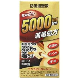 【第2類医薬品】 アンラビリゴールド(360錠)【wtmedi】阪本漢法製薬