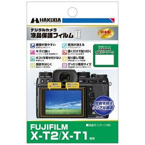 ハクバ HAKUBA 液晶保護フィルム MarkII(富士フイルム FUJIFILM X-T2/X-T1専用) DGF2-FXT2[DGF2FXT2]