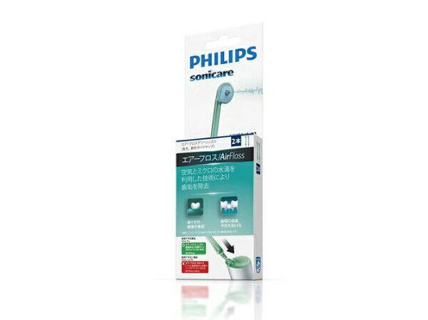 ソニッケア 電動歯ブラシ用 替えブラシ エアーフロス替えノズル HX8012/02[HX801202]