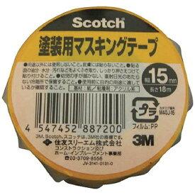 3Mジャパン スリーエムジャパン 3M 塗装用マスキングテープ15mmX18m M40J-15